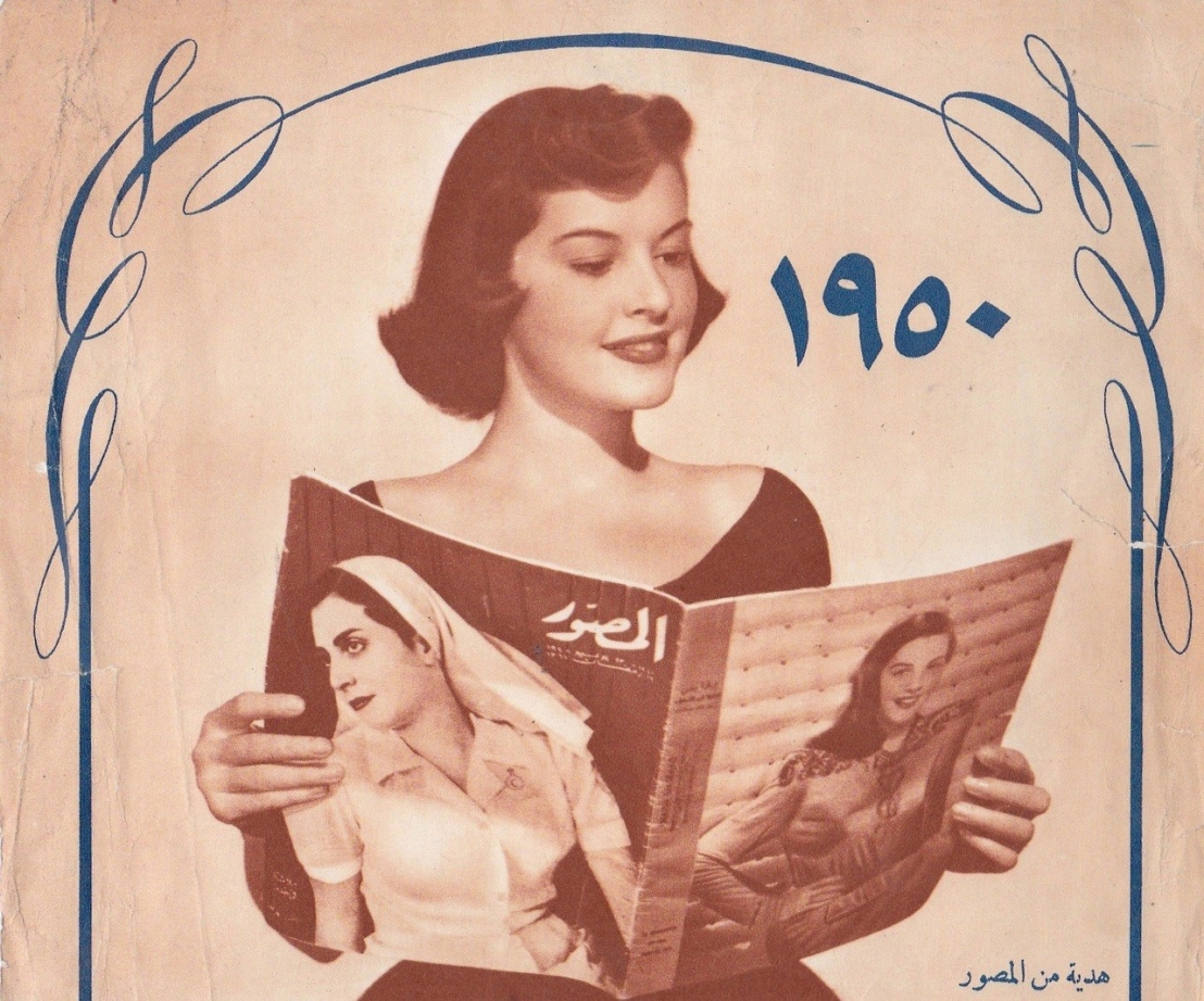"""""""Social status of women is changing in Islam"""": My conversation with a 1955 issue of LIFEmagazine"""